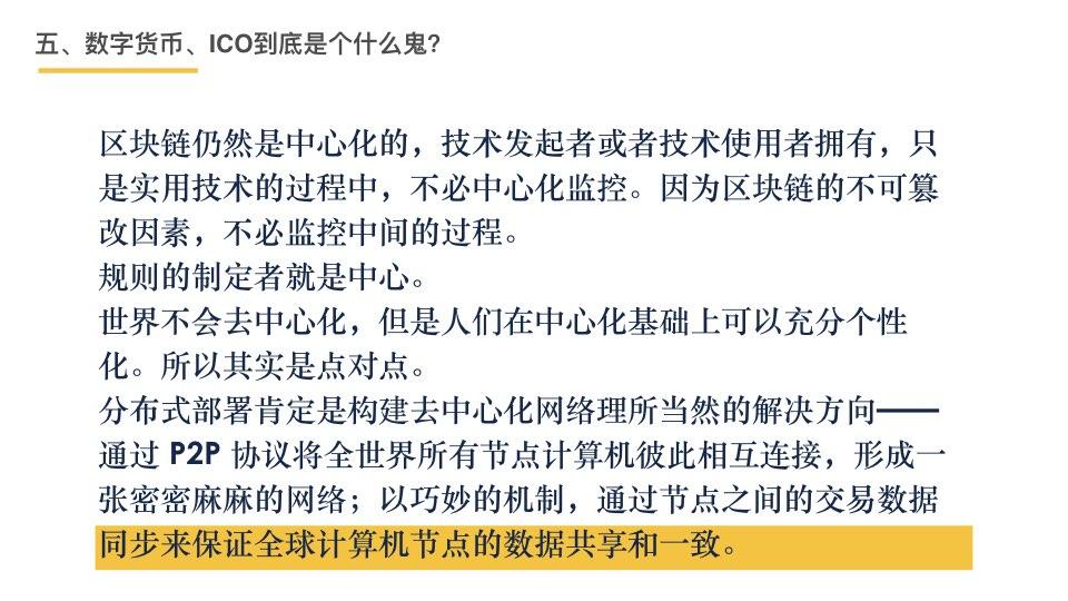 中国区块链201803.128.jpeg