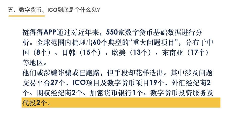 中国区块链201803.133.jpeg