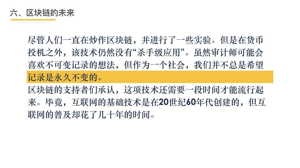 中国区块链201803.136.jpeg