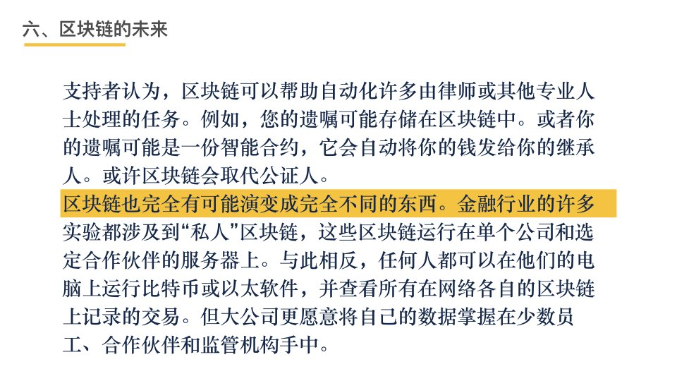 中国区块链201803.138.jpeg