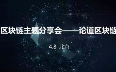 邀请函 | 4.8北京•区块链主题分享会——论道区块链