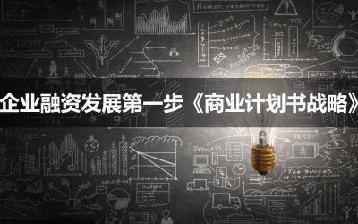 资本力量--《商业计划书战略》上海站