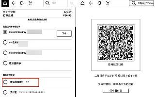 终于,在 Kindle 上买书也能用微信支付了