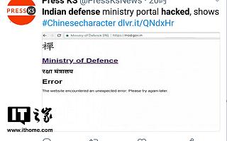 黑客把印度国防部网站也黑了