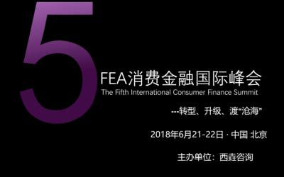 2018第五届消费金融国际峰会