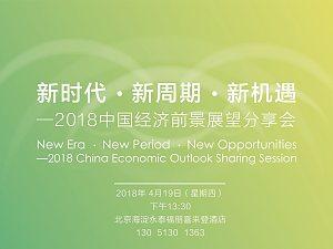 新时代  新周期  新机遇 —2018中国经济前景展望分享会