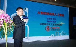 中国科技开发院大数据与人工智能研究院首席科学家张世明:智能制造是人工智能的主战场!