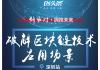 创派对第164期 拥抱未来·破解区块链技术应用场景-深圳站