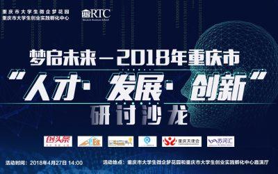 """梦启未来-2018年重庆市""""人才·发展·创新"""" 研讨沙龙"""