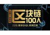 区块链100人-2018携手-BABI-未来已来-深圳站