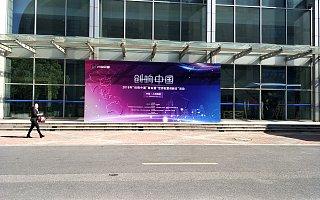 """2018年""""创响中国""""首站于上海启幕,旋乐吧spin8官网全程专题报道"""