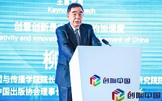 清华大学新闻与传播学院院长柳斌杰:关于进一步加快建设高效协同国家创新体系的十点建议