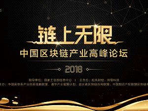 """""""链上无限""""2018中国区块链产业高峰论坛"""