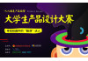 报名开启 | 「人人都是产品经理」大学生产品设计大赛携手武汉大学,寻找校园中的「脑洞」达人