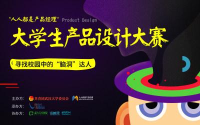 报名开启   「人人都是产品经理」大学生产品设计大赛携手武汉大学,寻找校园中的「脑洞」达人