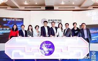 清华经管未来科技EMBA项目发布 科技型战略企业家共话未来