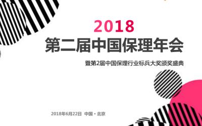 2018第二届中国保理年会