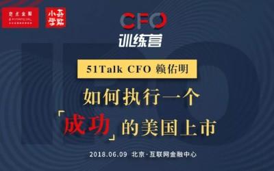 "51TalkCFO赖佑明:如何执行一个""成功""的美国上市? 奇点小学CFO训练营"