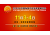 2018第35届北京国际特许连锁加盟展览会