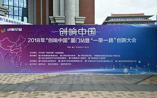 """2018年""""创响中国""""厦门站暨""""一带一路""""创新大会于集美区启动"""