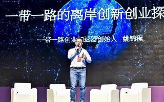 """爱特众创CEO、英诺天使基金合伙人姚锦程:""""一带一路""""会带给互联网经济一个新的机会"""