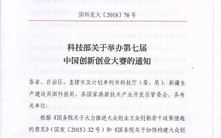 这份通知请收好! 科技部关于举办第七届中国创新创业大赛的通知