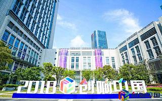 四大平台齐亮相,上海杨浦掀起双创热潮