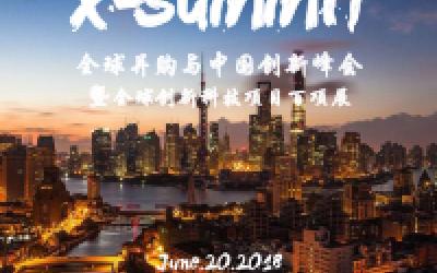 X-SUMMIT全球并购与中国创新峰会暨全球创新科技项目百项展