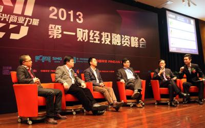 2018首届中国中小企业精准投融资对接峰会
