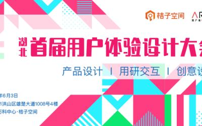 桔子空间×ARTUI:湖北首届用户体验设计大会