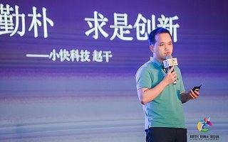 小快科技CEO赵干:10倍提效是创新创业的根本方法