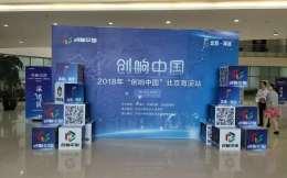 """2018年""""创响中国""""北京海淀站启动仪式成功举办"""