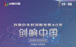 """2018年""""创响中国""""北京海淀站即将启幕"""