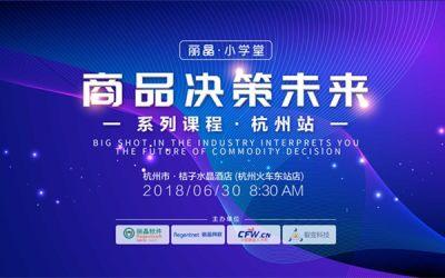 丽晶·小学堂杭州站|商品经营决策如何从1个亿干到50个亿?