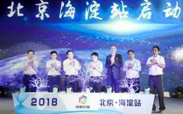 """连线—跨越,2018年""""创响中国""""北京海淀站正式启动"""