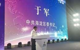 中共海淀区委书记于军:给予创新企业最大的发展空间