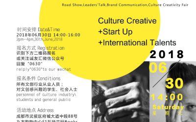 文创蓉呈2018成都国际人才文化创业项目路演