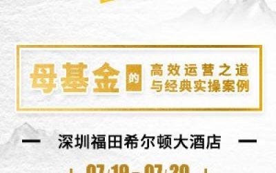 清科投资学院深圳第二期课程:母基金的高效运营之道与经典实操案例