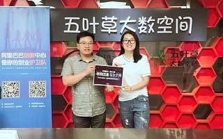 五叶草大数空间:中国首家大AI众创空间|寻找100家特色空间