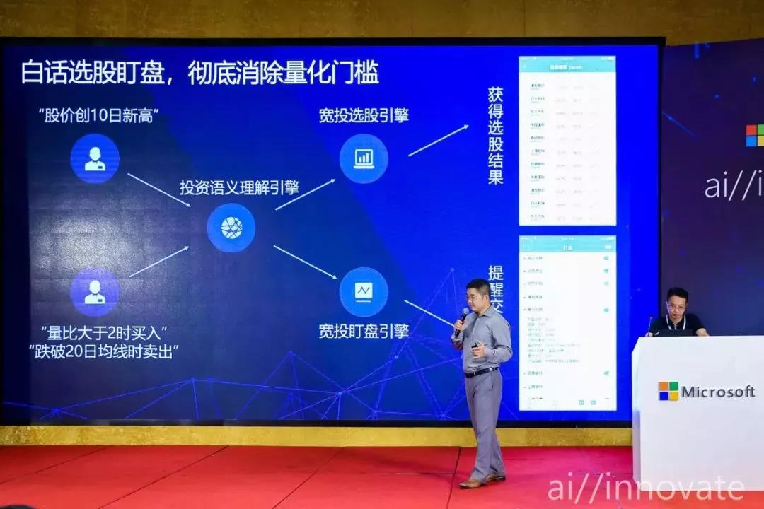 """""""宽投金融科技亮相微软AI大会,助力证券投资""""-焦点中国网"""
