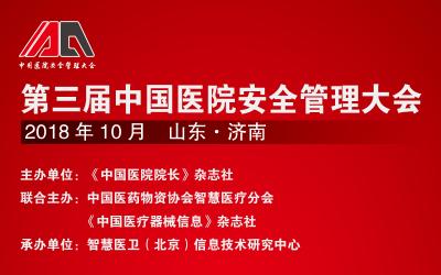新时代 新思想 筑安全——第三届中国医院安全管理大会将于10月中旬在山东济南召开