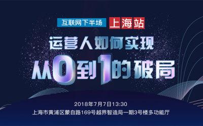 上海站——运营人从0到1的破局课