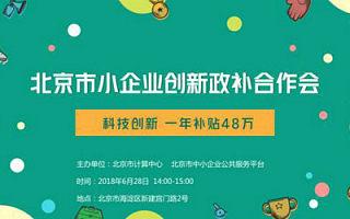 北京市小企业创新政补合作会