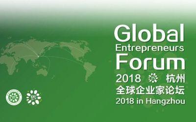 2018全球企业家论坛