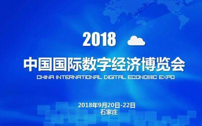 2018国际数字经济博览会把握时代大势,创新驱动、跨界融合