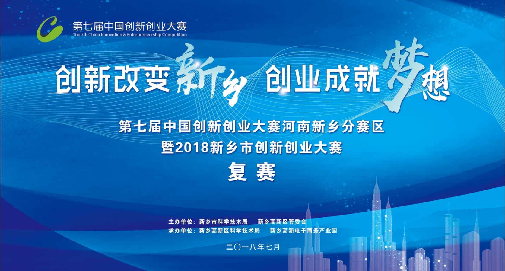 第七届中国创新创业大赛河南新乡分赛区复赛开场