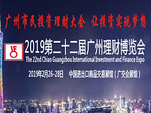 2019第22届广州理财博览会(IFE)