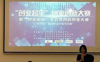"""""""创业昌平""""创新创业大赛一对一精准指导在昌平举行"""