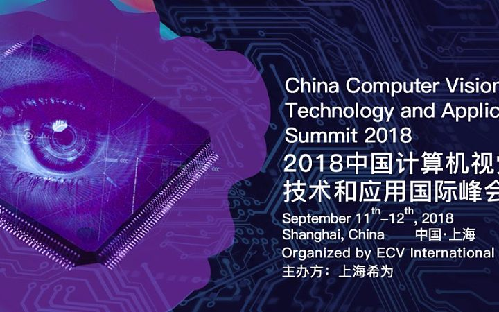 2018中国计算机视觉技术和应用创新国际峰会