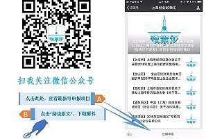 【上海市】印发《促进国家重点实验室与国防科技重点实验室、军工和军队重大试验设施与国家重大科技基础设施的资源共享管理办法》的通知